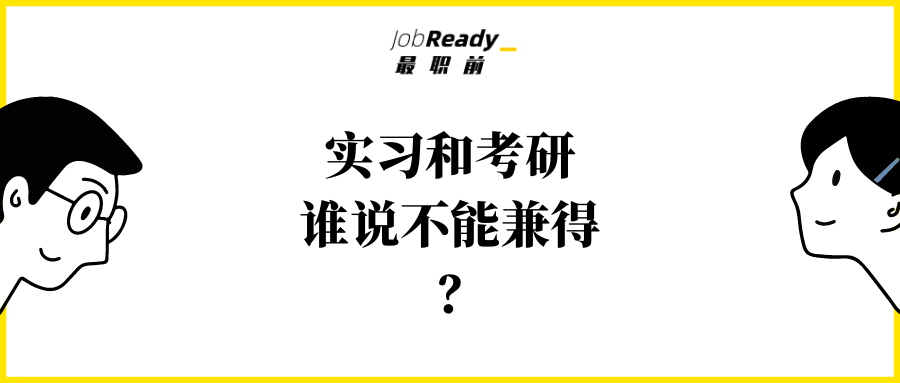 2021年考研报名正式开始了,又有多少人放弃找工作?
