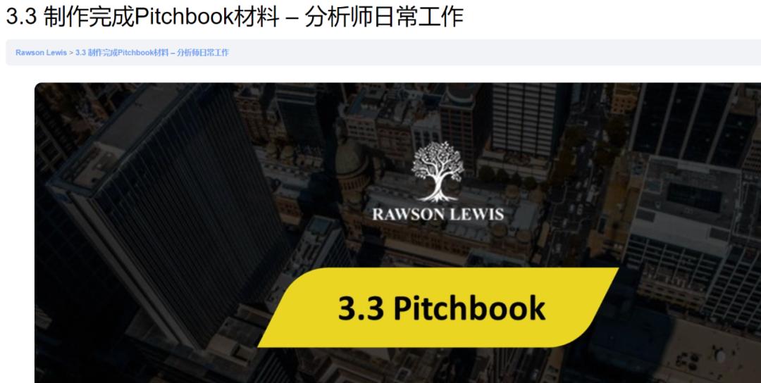RAWSON LEWIS|中概股跨境上市承揽项目虚拟实习
