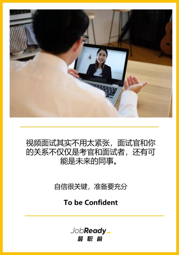 面试干货-资深HR写给你的视频面试指南