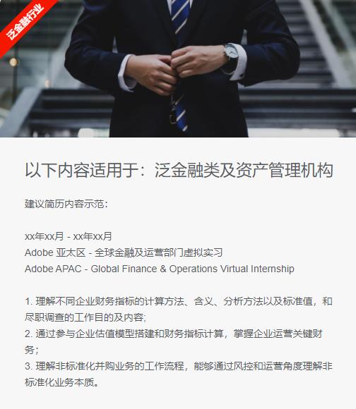 Adobe|企业并购M&A虚拟实习