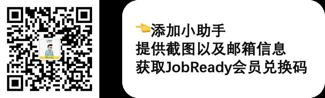 参加埃森哲2022校招,免费领JobReady会员激活码