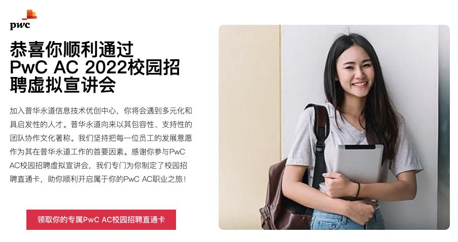 普华永道信息技术校园招聘虚拟宣讲会,上线了!