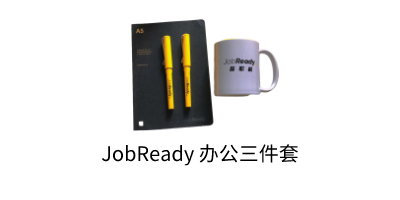 JobReady会员免费送,还有大额优惠券和周边等你来领!